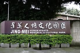 景美紀念園區