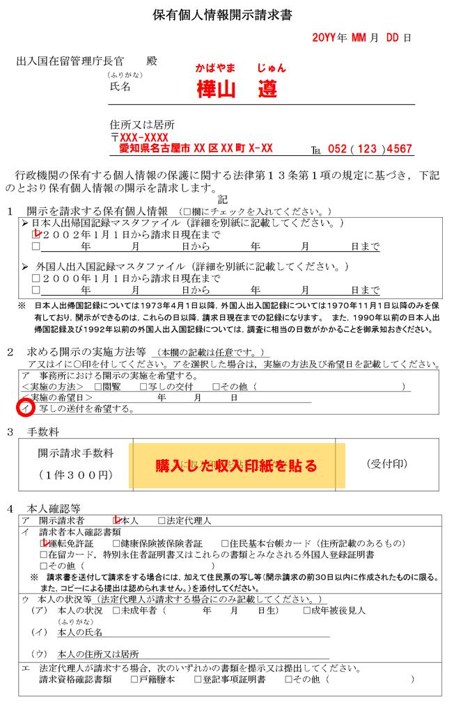 出入国履歴で海外旅行の記憶をリフレッシュ! | 加藤秀彦 公式サイト