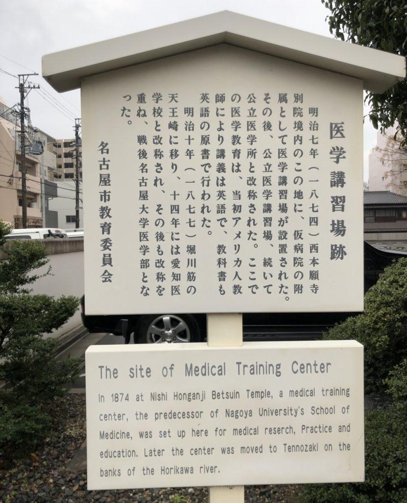 医学講習場(西本願寺)