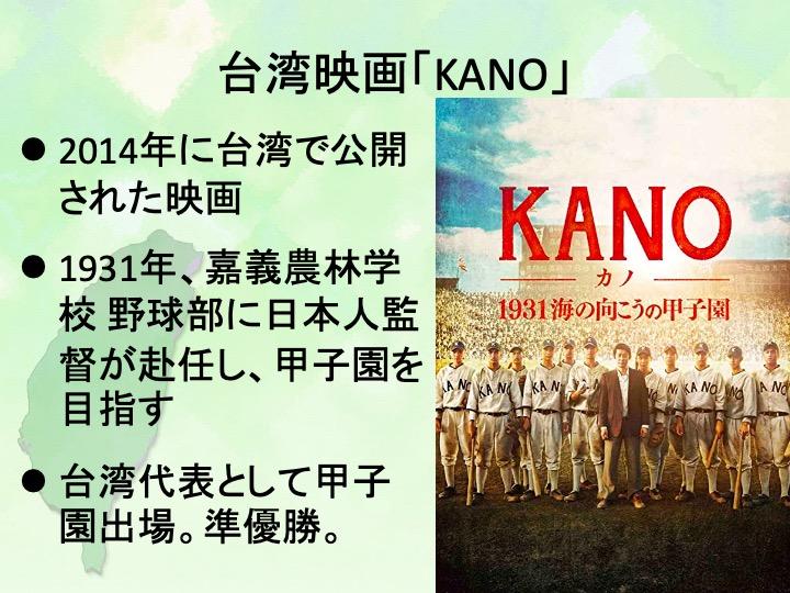 台湾映画KANO