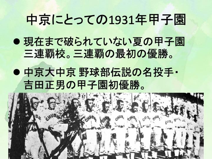 中京にとっての1931年甲子園